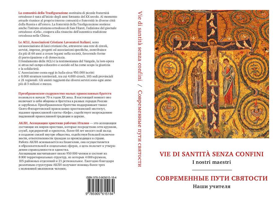 20191231 copertina libro ACLI-Fraternità Trasfigurazione